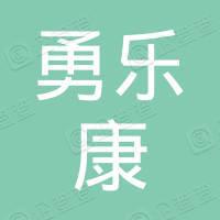 利川勇乐康农业开发有限公司