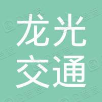 龙光交通集团有限公司