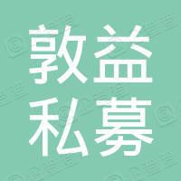 深圳敦益投资管理有限公司