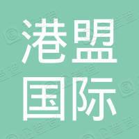 深圳市港盟国际货运代理有限公司