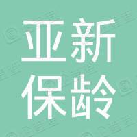深圳市亚新保龄电子科技有限公司