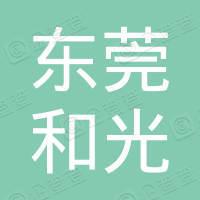 东莞市和光通讯设备有限公司盈丰路分公司