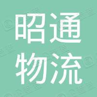 河北昭通物流有限公司