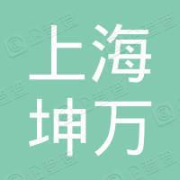 上海坤万创业投资中心(有限合伙)