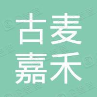 青岛古麦嘉禾科技有限公司