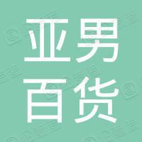 颍上县亚男百货二店