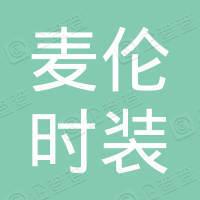 杭州麦伦时装有限公司