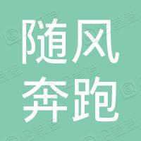 随风奔跑商贸(北京)有限公司