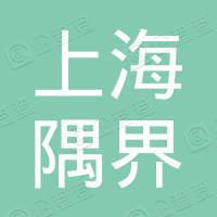 上海隅界管理咨询合伙企业(有限合伙)