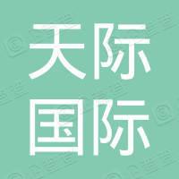 天际国际贸易(上海)有限公司