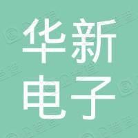 昆山华新电子集团有限公司