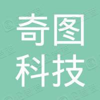 重庆奇图科技有限公司