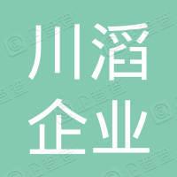 成都川滔企业管理合伙企业(有限合伙)