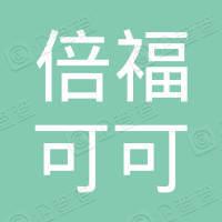 上海倍福可可食品有限公司
