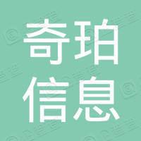 深圳市奇珀信息技术有限公司