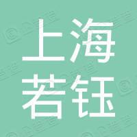 上海若钰企业管理咨询中心(有限合伙)