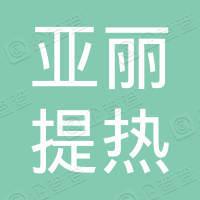伊宁县亚丽提热克黄金加工店