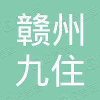 赣州九住装饰设计工程有限公司