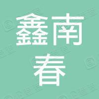深圳市鑫南春贸易有限公司