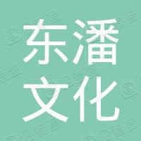 湖北东潘文化发展有限公司