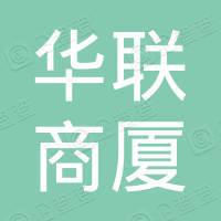 上海华联商厦股份有限公司