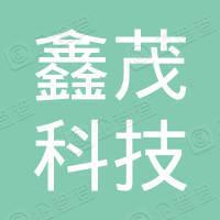 天津鑫茂科技园有限公司