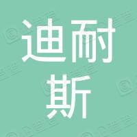深圳迪耐斯轴承有限公司