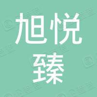 苏州禾晖旭悦臻股权投资中心(有限合伙)