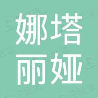 温州市瓯海娜塔丽娅鞋业有限公司