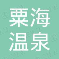 三亚粟海温泉大酒店有限公司