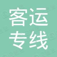 广深港客运专线有限责任公司