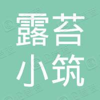 青阳县露苔小筑农业种植有限公司