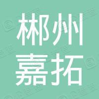 郴州凌飞贸易有限公司