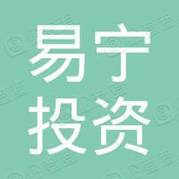 杭州易宁投资合伙企业(有限合伙)