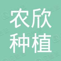 仙桃市农欣种植专业合作社联合社