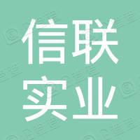 西江信联实业(深圳)有限公司