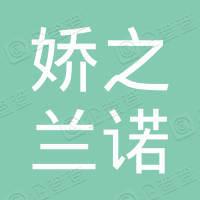 广州市娇之兰诺美容用品有限公司