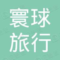 宁波寰球旅行社有限责任公司