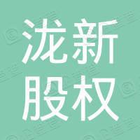宁波泷新股权投资合伙企业(有限合伙)