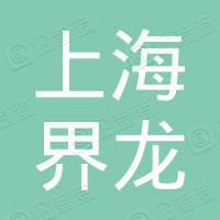 上海界龙印刷器材有限公司