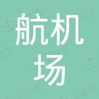 西通航(黑龙江)机场管理有限公司