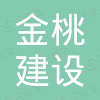 巴东县金桃建设工程有限公司