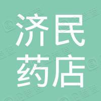 抚顺县济民药店