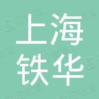 上海铁华建设工程有限公司