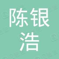 佛山市南海区陈银浩纸品厂
