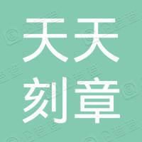 郑州市郑东新区天天刻章店