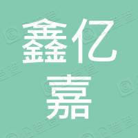 黑龙江鑫亿嘉电子产品经销有限公司