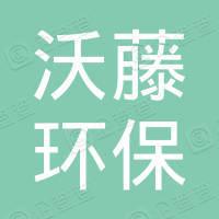 深圳市沃藤环保科技有限公司