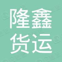 广州市白云区钟落潭隆鑫货运代理服务部