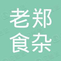 东港市大东区老郑食杂店